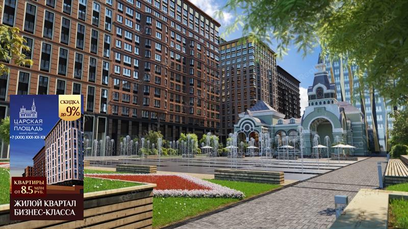 Купить квартиру в новостройке ЖК «Царская площадь» в Москве