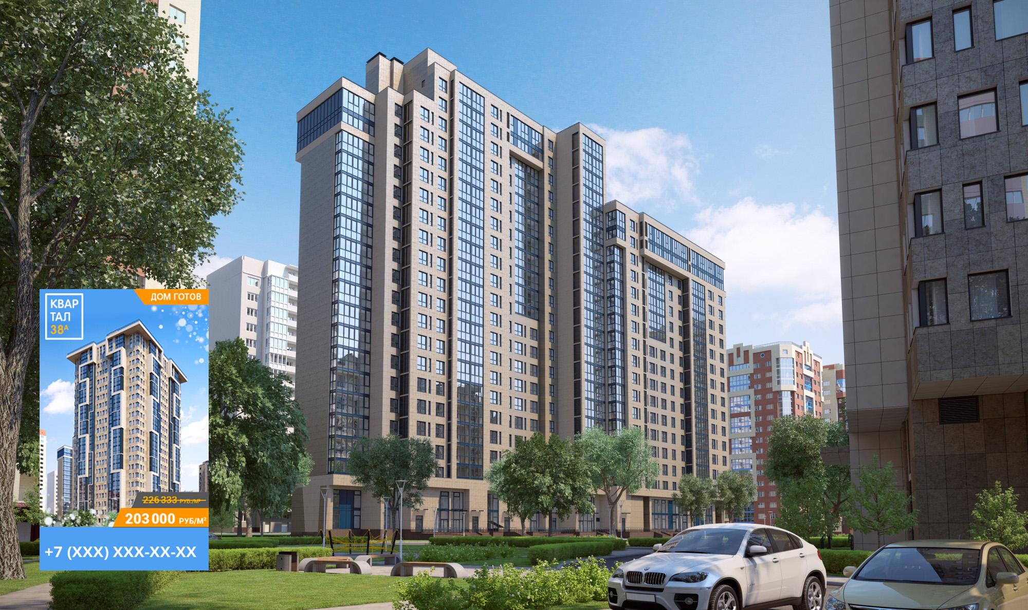 Купить квартиры в ЖК «Квартал 38A» в Москве