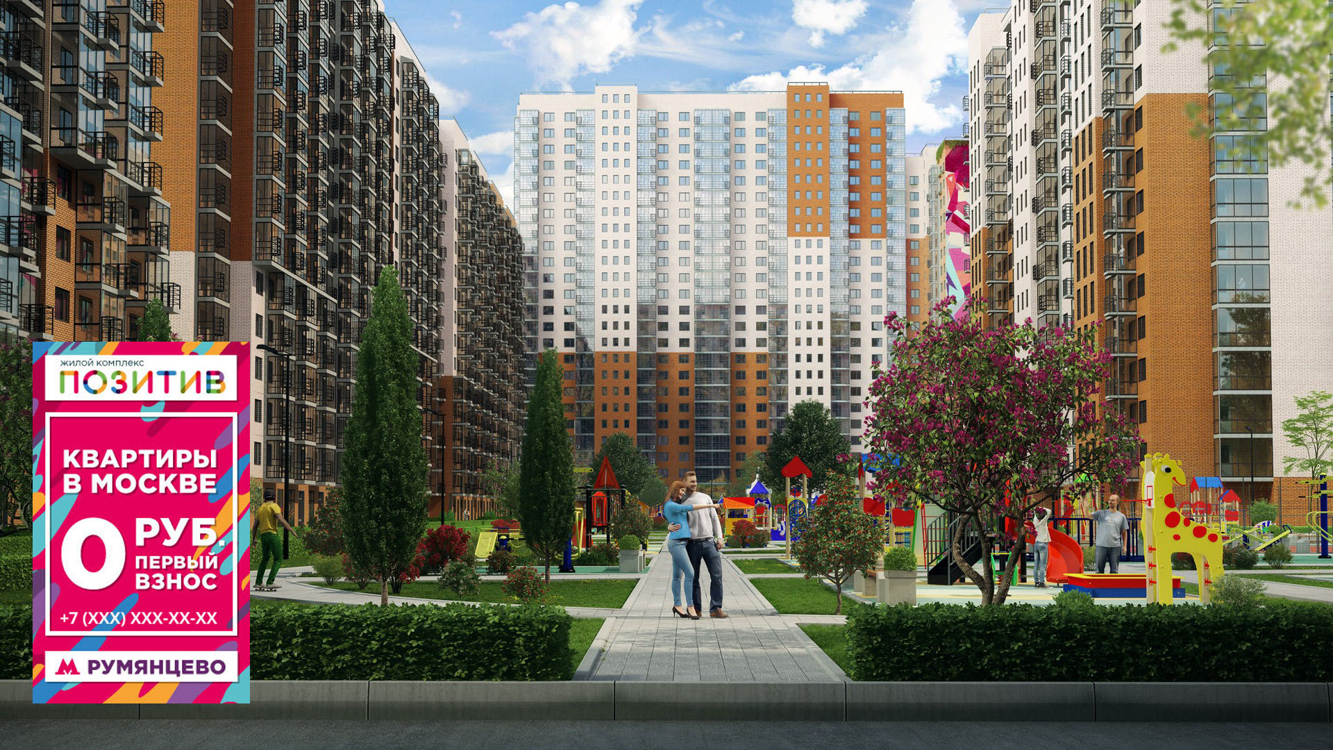 Купить квартиру в Москве в ЖК 'Позитив'.