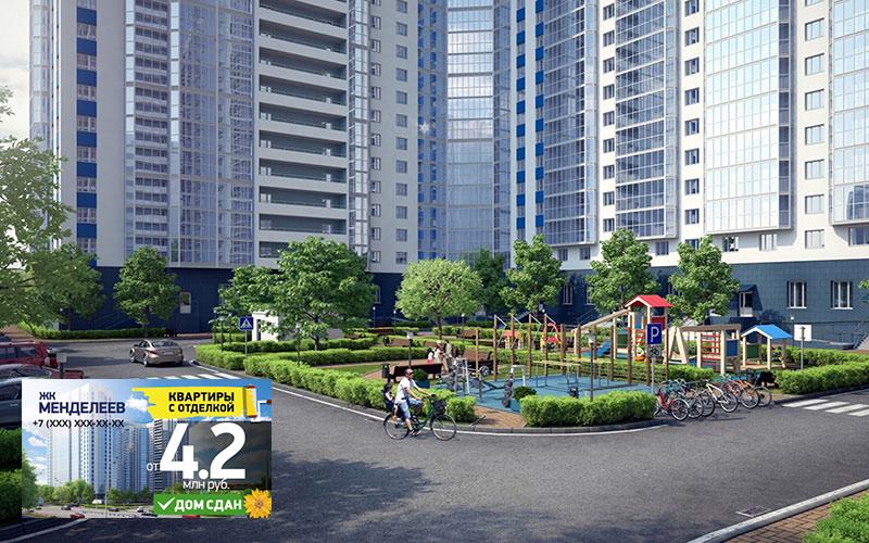 Купить готовую новостройку в Москве от застройщика. Недорогие квартиры в комплексе «Менделеев»