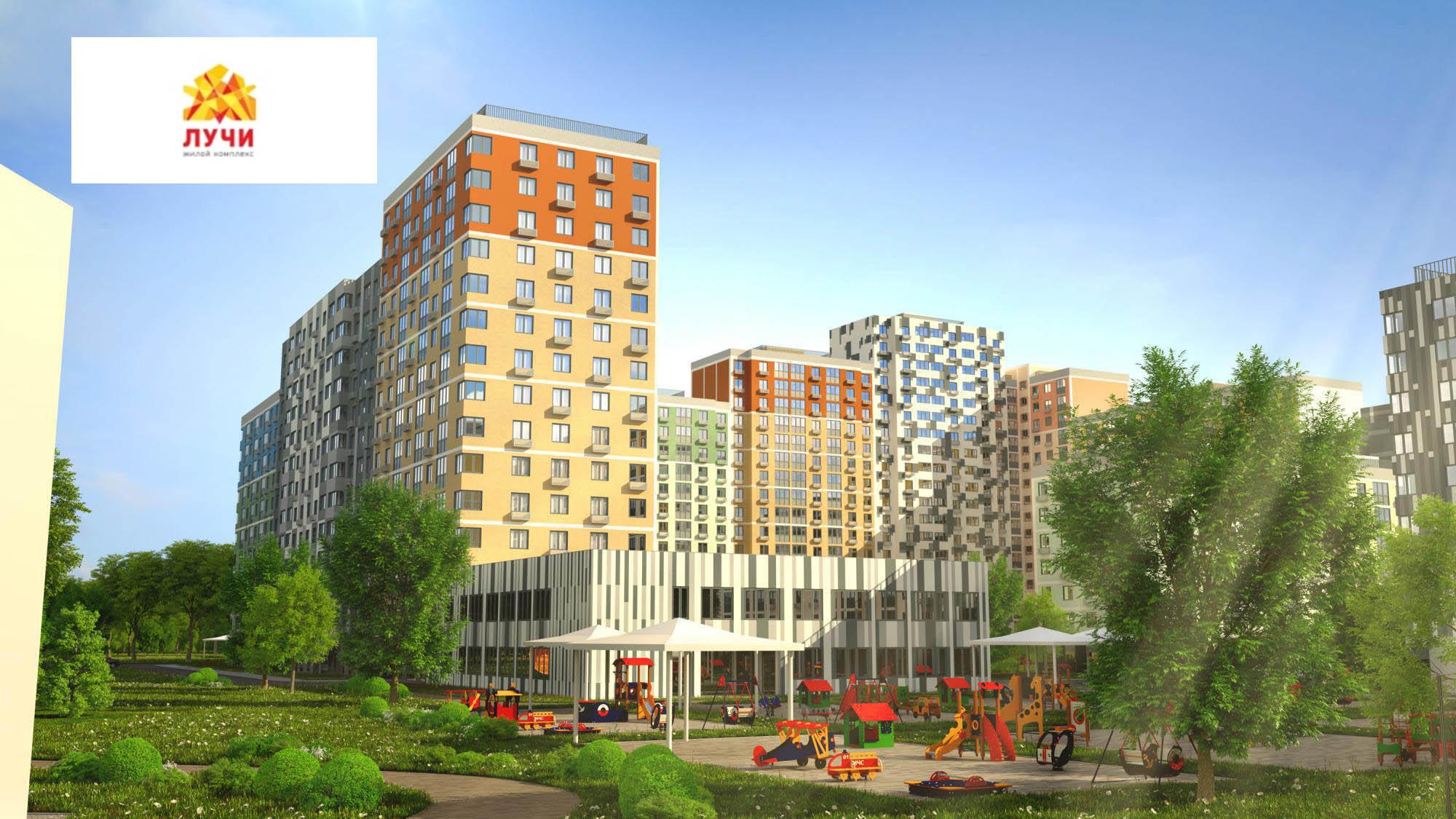 Новостройки на западе Москвы от застройщика. Жилой комплекс «Лучи» в Солнцево