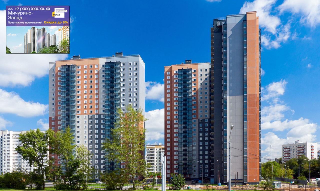 Новостройки в западном округе Москвы от застройщика. Жилой комплекс «Мичурино-Запад»