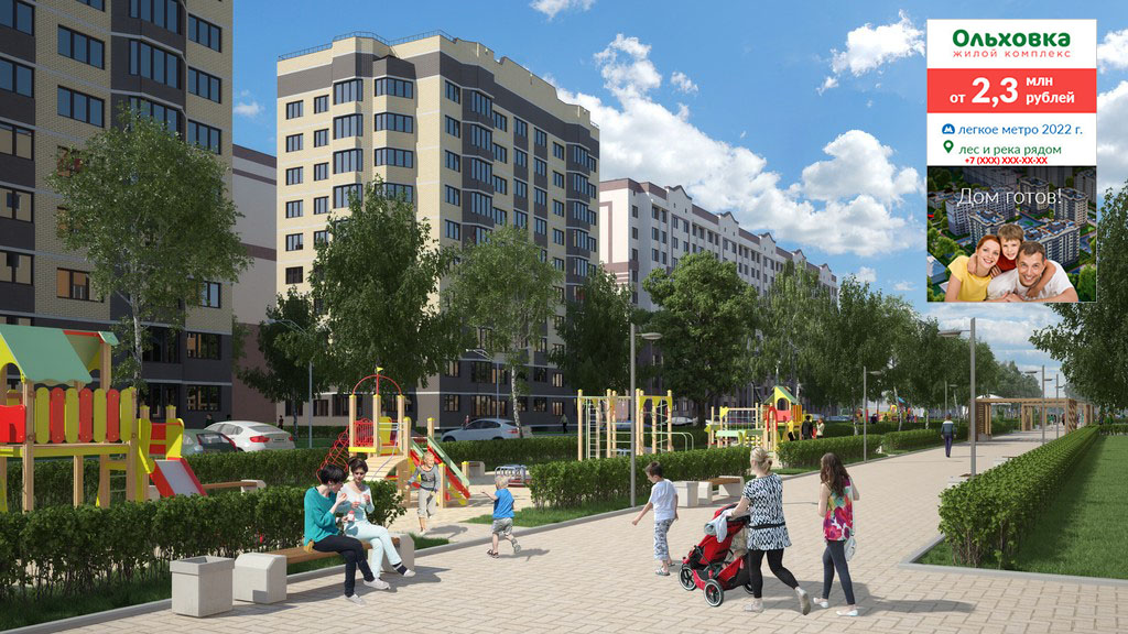 Купить квартиру в новостройке п. Володарского в Подмосковье. Жилой комплекс «Ольховка»