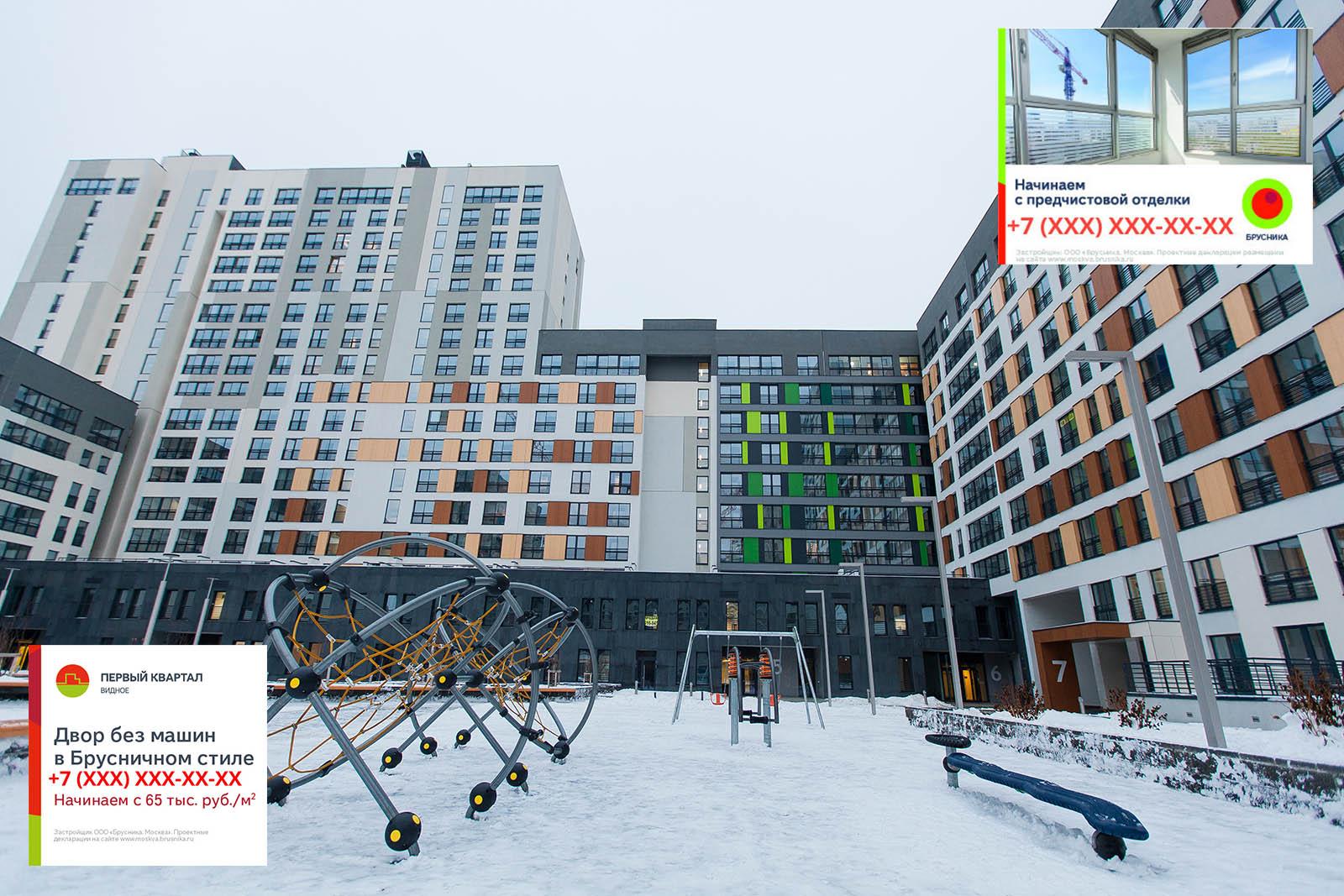 Купить квартиру в Видном в новостройке Жилой комплекс «Первый квартал»