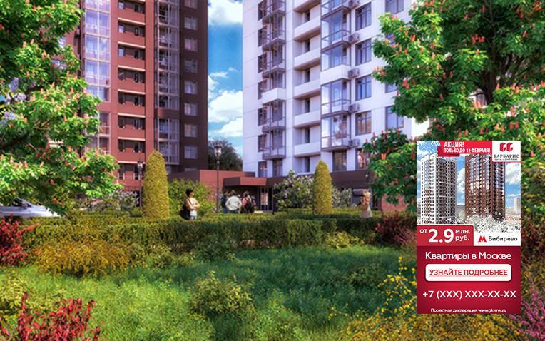 Купить квартиру в новостройке Москвы Сити-комплекс «Барбарис»