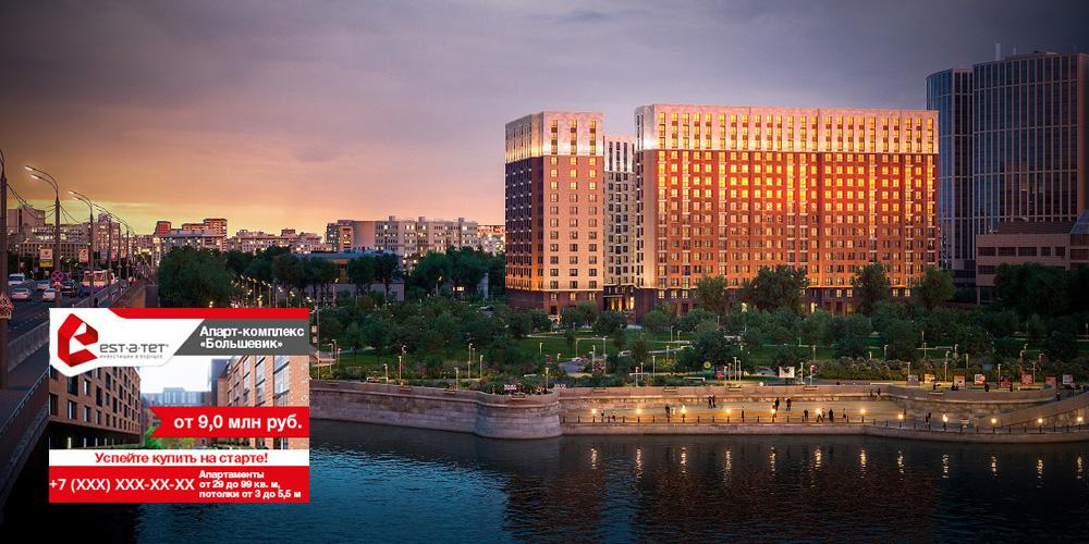 Купить апартаменты в Москве. Комплекс премиум-класса «Большевик»