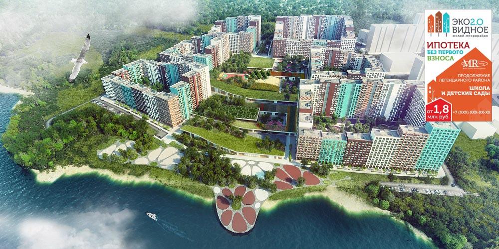 Купить квартиру в Московской области. Жилой микрорайон «Эко Видное 2.0»