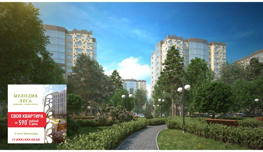 Купить квартиру в Подмосковье. Жилой комплекс «Мелодия леса» в Зеленограде
