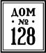 Апартаменты Дом № 128