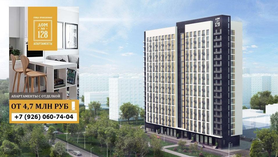 Апартаменты в новостройке Москвы ДОМ 128