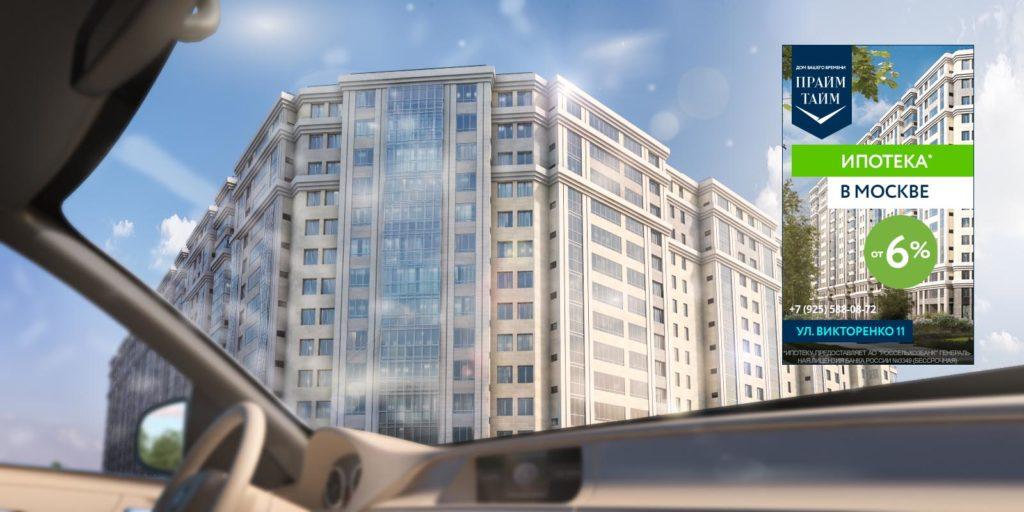Купить квартиру в новостройке ЖК 'Прайм Тайм' в Москве