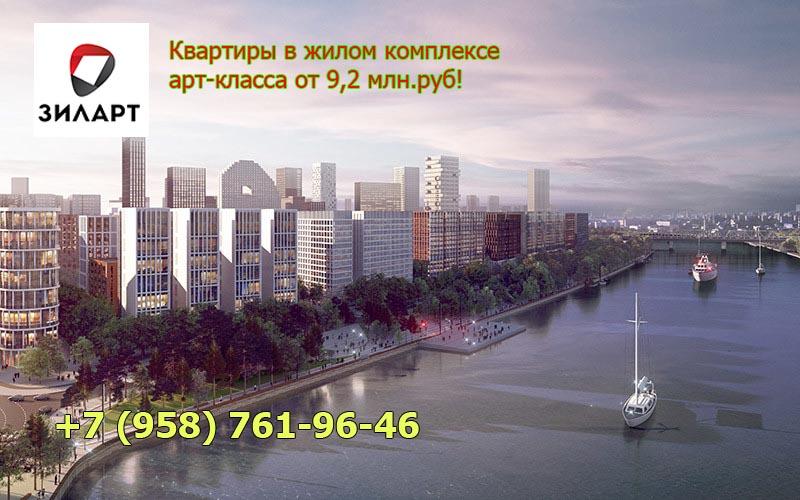 Квартиры в Москве в жилом комплексе арт-класса Зиларт